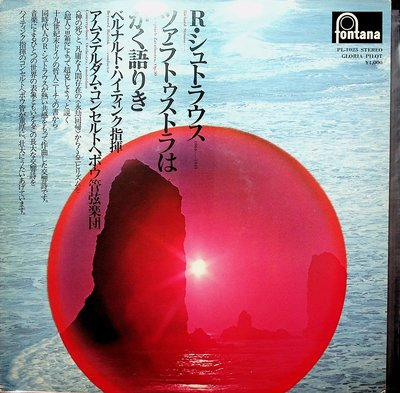 【198樂坊】理查·史特勞斯-Also sprach Zarathust(..................)LP/B