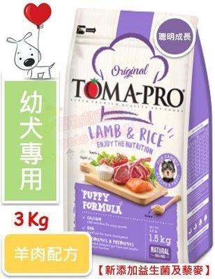 ♡寵物萌萌噠♡【免運】TOMA-PRO 新優格幼犬-聰明成長配方(羊肉+米)狗飼料 3KG