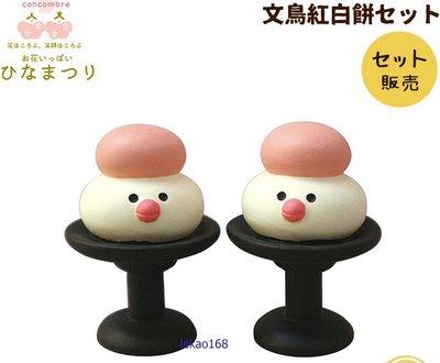 Decole concombre加藤真治2020櫻花祭的文鳥紅白餅一對人偶 配件 [現貨商品 ]