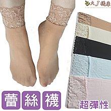 J-60 大蕾絲-短襪 【大J襪庫】3雙組-女生22-26cm-女襪蕾絲襪微透膚-天鵝絨薄款短絲襪-彈力彈性襪-馬卡龍色