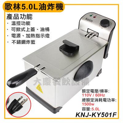 歌林5.0L油炸機 KNJ-KY501F 桌上型油炸機 電力式油炸機 油炸鍋 電炸爐 大慶㍿
