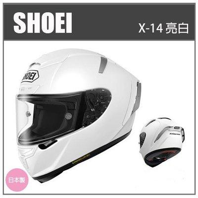 【現貨】日本 SHOEI X14 X-14 X-Fourteen素色 全罩式 安全帽 重機 機車 (亮白色)