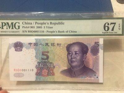 2005年$5, 超級二進制號00001110