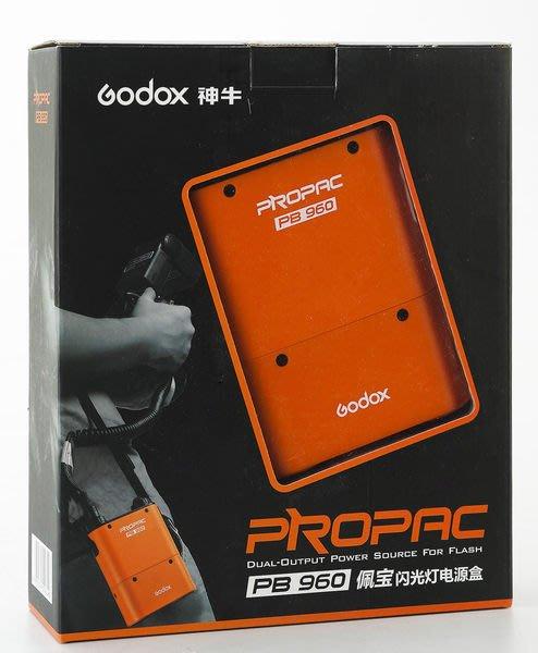 呈現攝影-Godox PB-960 橙 雙閃外閃電池包 外接電池盒 可換電池 閃燈回電包 580EXII SB910