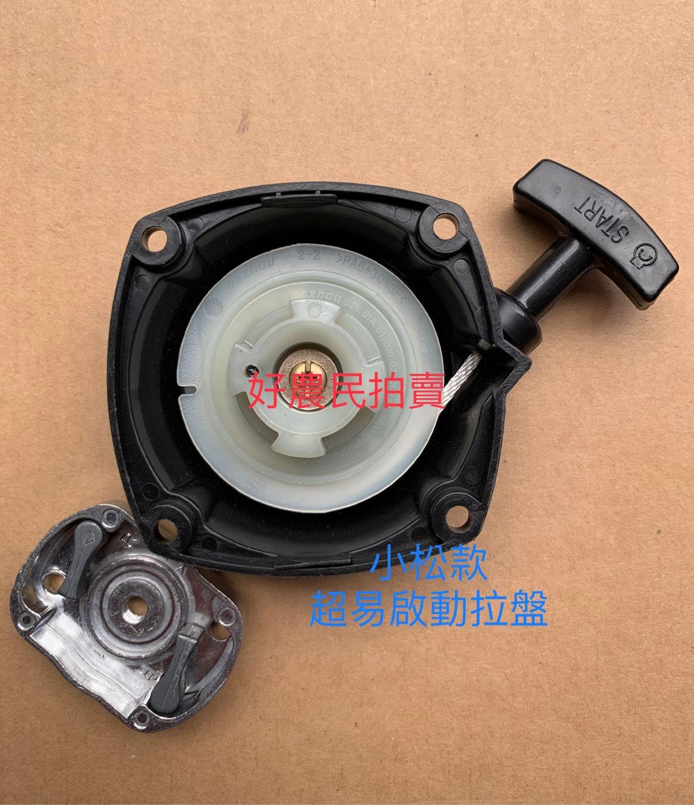 割草機ZENOAH 小松G45L/443R啟動拉盤(輕拉款啟動盤)