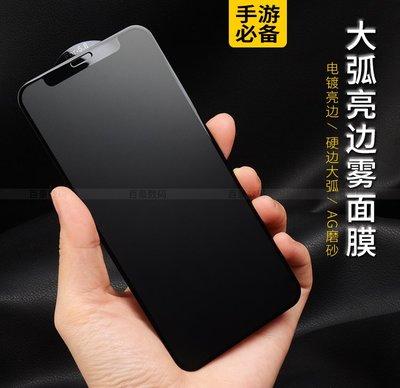 發票 滿版 iphone 11 pro X XS MAX XR 防指紋 細磨砂霧面 鋼化玻璃保護貼