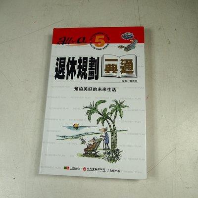 【懶得出門二手書】《退休規劃一典通 預備美好的未來生活》ISBN:9867508823│上旗文化││八成新(22B11)