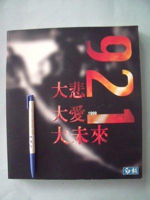 【姜軍府】《921大悲大愛大未來》勁報多媒體出版 台灣的傷痛 地震災難攝影集