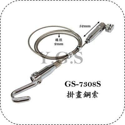 Y.G.S~掛畫鋼索五金~GS-7308S鋼索掛畫器 吊圖 掛圖 (軌道開口需有8mm) (含稅)