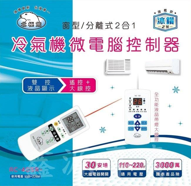 冷氣溫控機板 窗型/分離式兩用110V~220V /30A 線控+遙控器 AC-405R+ 冷氣微電腦控制器