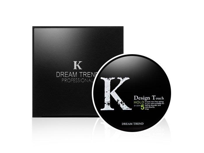 人氣髮泥【DT髮品】DREAM TREND 凱夢 K髮泥 強力塑型 無光澤 乾髮泥 另售 髮蠟【0009020】