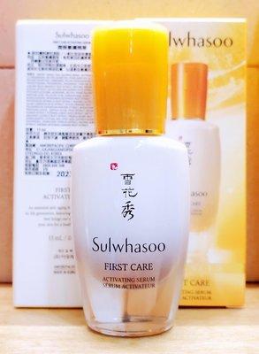 【Q寶媽】雪花秀 Sulwhasoo 潤燥養膚精華15ml 期限2023.02 縮小版