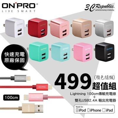 ONPRO iPhone x 8 7 6s iPad 超值組 快速 充電 充電線 充電器 傳輸線 萬用 雙孔 2.4A