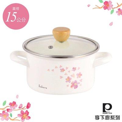 丹大戶外【Pearl Life】櫻花系列 櫻花琺瑯15cm雙耳鍋(附玻璃蓋及收納蓋) HB-2131