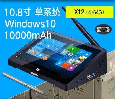 PIPO X12 win10盒式手寫平板電腦 四核10.8寸64GB Windows 藍牙4.0WIFI #6314