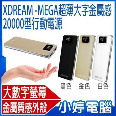 【小婷電腦*充電】福利品出清 XDREAM -MEGA超薄大字金屬感 20000型行動電源 2.1A 雙USB輸出