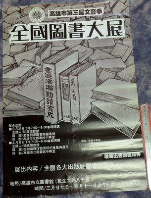 紅色小館~~~海報F2~~~高雄市第三屆文藝季 全國圖書大展...高雄市政府