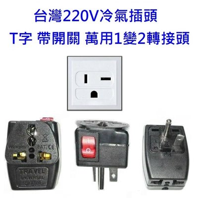 WONPRO 220V 帶開關 冷氣轉接頭 T型 10A 1變2轉接頭 萬用插座 轉換插頭 轉換插座 轉接頭 萬用轉接頭