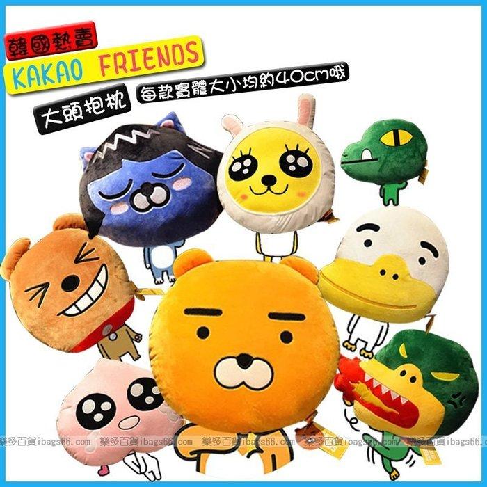 樂多百貨 韓國KAKAO FRIENDS 大頭 抱枕 腰枕/Ryan/車用頭枕 公仔/交換禮物/動物/卡娜赫拉/達菲熊