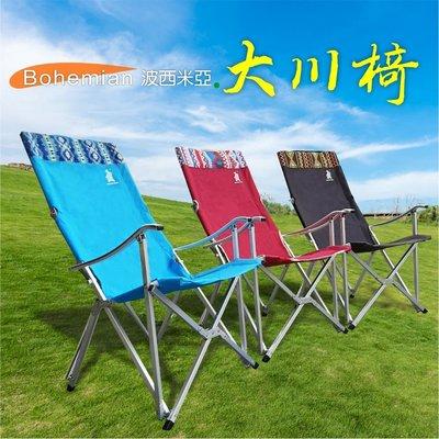 大川椅  波西米亞風 露營椅 折疊椅 沙灘椅 大川椅  高背 雙層加厚高品質 鋁合金 摺疊椅