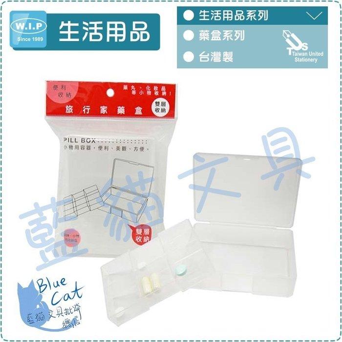 【可超商取貨】收納盒/零件盒/首飾盒【BC02021】  WN096 旅行家藥盒(雙層)/個【W.I.P】【藍貓】