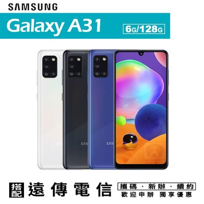 Samsung Galaxy A31 6G/128G 6.4吋 攜碼遠傳電信688月租專案價 國菲通訊