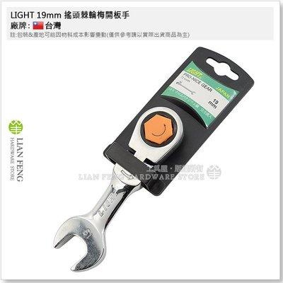 【工具屋】LIGHT 19mm 搖頭棘...