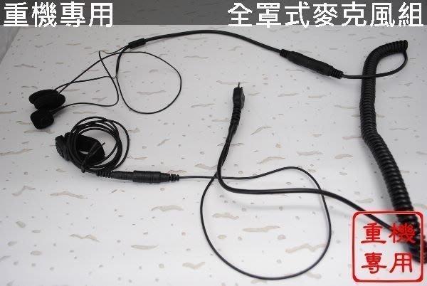 『光華順泰無線』MT-A2 全罩式 安全帽 耳機麥克風 無線電 對講機 車隊 重機 生存遊戲