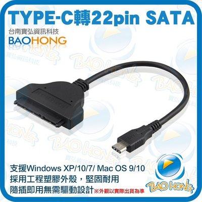 台南詮弘】usb3.1 Type-C轉SATA 硬碟快捷線電腦排線 SATA HDD SSD轉USB 易驅線 快驅線