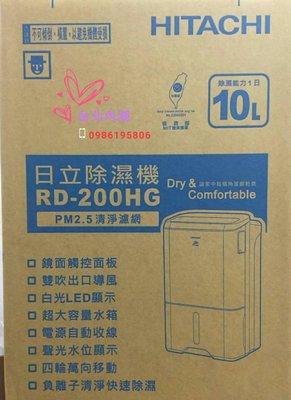 (台北內湖) 日立 五合一 高效能環保 除濕機 RD-200HS銀 /RD-200HG 金新上市 現貨