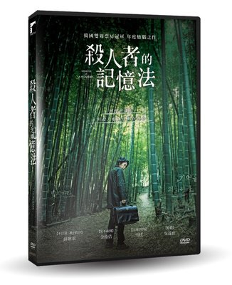 [影音雜貨店] 台聖出品 – 殺人者的記憶法 DVD – 由薛耿求、金南佶、AOA雪炫主演 – 全新正版
