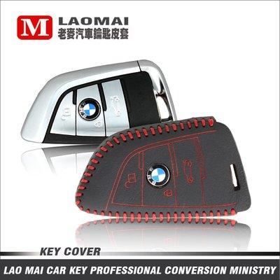 [ 老麥鑰匙皮套 ] BMW G11 ...