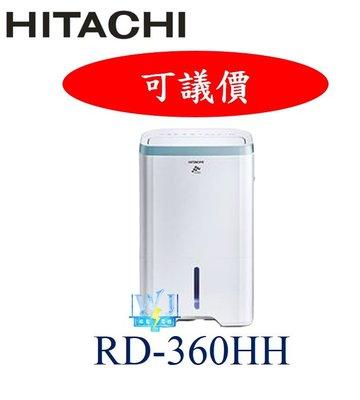 【暐竣電器】HITACHI 日立 RD-360HH 清淨+除濕 一機雙效 清淨型除濕機 另 RD-360HS