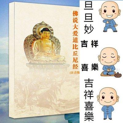 旦旦妙 佛說大愛道比丘尼經 佛教經典 菩提潔1723