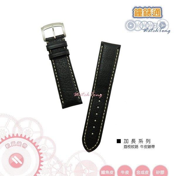 【鐘錶通】加長系列 ─ 高級荔枝紋牛皮錶帶 ─ 黑色霧面車白線/55010MR