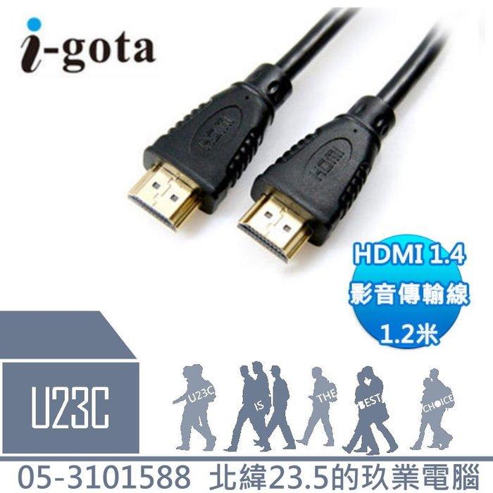 【嘉義U23C 含稅附發票】i-gota HDMI 1.4a版影音傳輸線 1.2M 公對公 UDHDMI1.2
