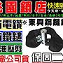 《桃園精品》【東興- 鋼鏈鎖】長300cmX10mm ...