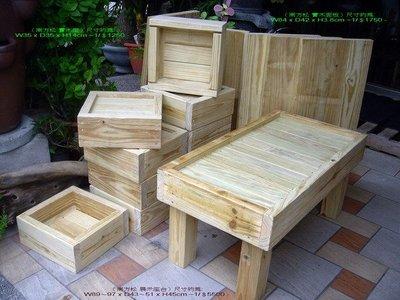【路卡傢飾~園藝造景】南方松 實木座 木板 門市 服飾 藝品 庭園設計 展示架 花架 休閒椅