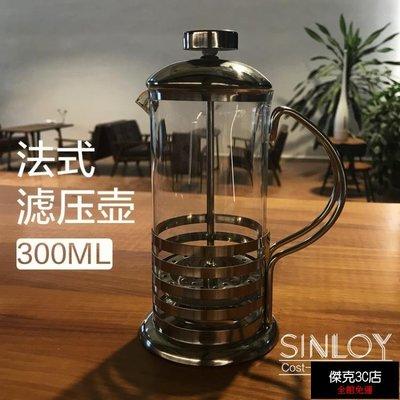 【促銷免運】法壓壺 玻璃咖啡壺  美式咖啡器具 耐熱濾網沖茶器 350ml【傑克3C店】