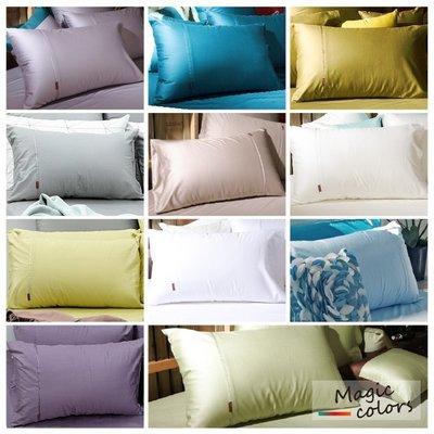 《60支紗》信封式枕套2入-單品【共11色】 Magic colors - 100%精梳棉-麗塔寢飾-