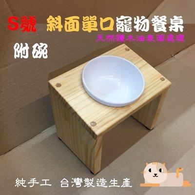 S號 斜面單口寵物餐桌 原木寵物碗架 狗狗餐桌 貓咪餐桌 純手工製造 MIT 天然護木油防護 餵食容器