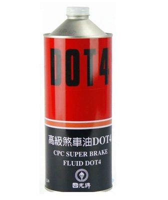 有間小店【公司貨附發票】【箱購-免運費】 CPC台灣中油-國光牌 高級煞車油 DOT4 (1公升) DOT 4