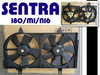 小傑車燈精品-全新 NISSAN SENTRA 180 N16 M1 冷氣風扇 水箱風扇 總成件 只要1500