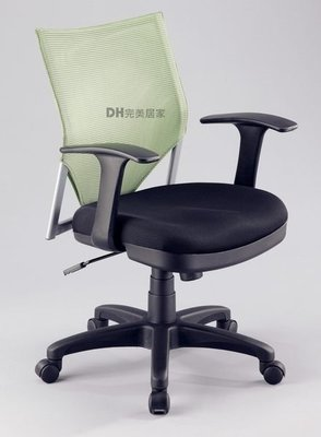 【DH】貨號E324-4 868T網狀電腦椅/全網辦公椅˙七色可選˙台製˙質感一流˙主要地區免運