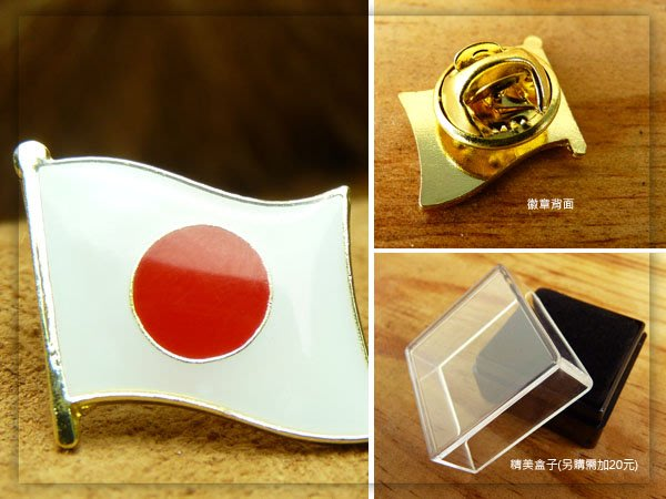 日本單旗徽章+美國單旗徽章。各30枚。共60枚
