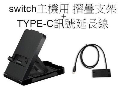 Switch NS主機用 側邊隱藏式  視訊訊號轉接線 TYPE-C 延長線+主機摺疊可調式支架 合購價 【板橋魔力】