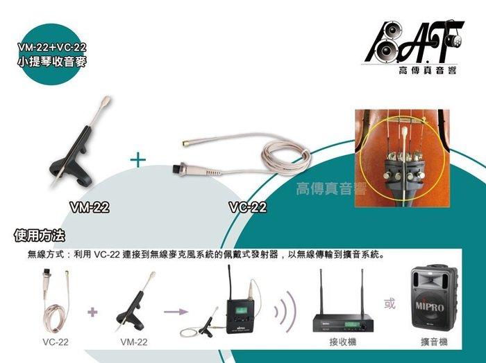 高傳真音響【VM-22麥夾+VC-22收音麥】小提琴收音麥克風│街頭藝人 表演 音樂會