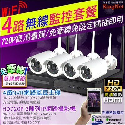 監視器 【4路4支無線WIFI】720P 4路HD NVR+4支720P 3陣列燈槍型攝影機 超高解析 720P