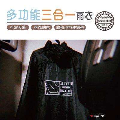 【Anima Wanderer】多功能三合一雨衣 天幕 地席 居家 露營 登山 悠遊戶外