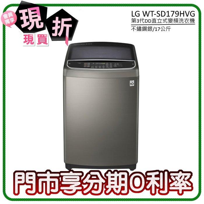 【棋杰電器】LG WT-D179HVG 第3代DD直立式變頻洗衣機 不鏽鋼銀/17KG